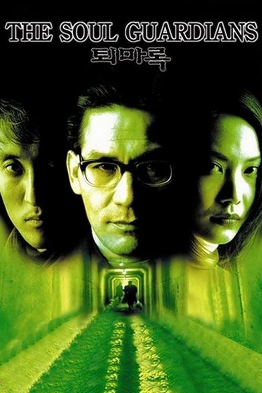 The Soul Guardians (1998)
