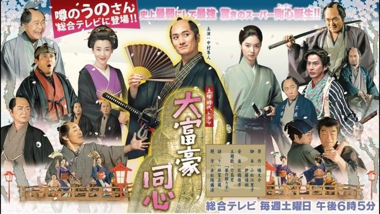 Millionaire Samurai Constable