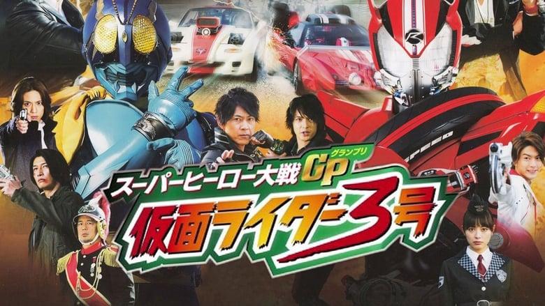 Watch Super Hero Taisen GP: Kamen Rider #3 Putlocker Movies