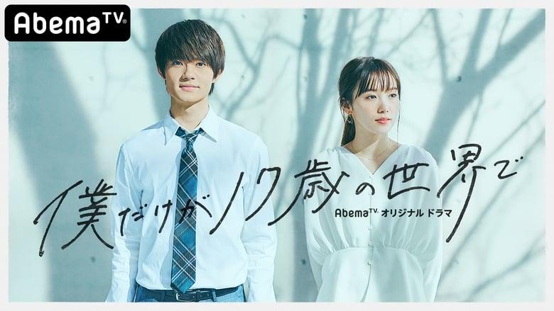 مشاهدة مسلسل Only I am 17 years old مترجم أون لاين بجودة عالية