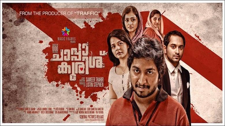 مشاهدة فيلم Chappa Kurishu 2011 مترجم أون لاين بجودة عالية