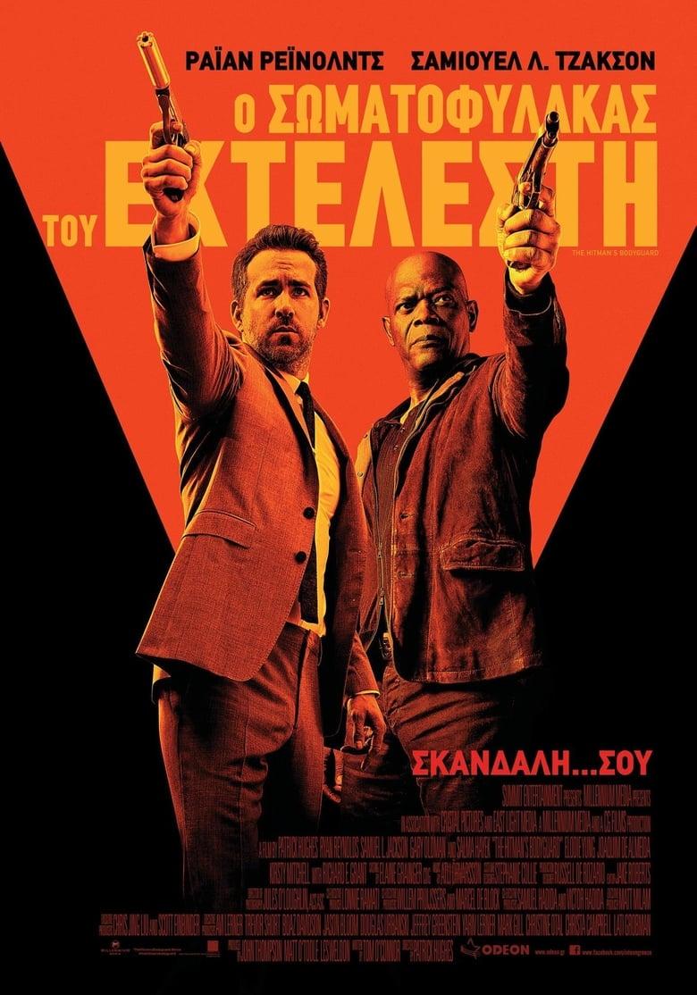 Εδώ θα δείτε το The Hitman's Bodyguard: OnLine με Ελληνικούς Υπότιτλους | Tainies OnLine