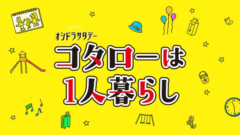 مشاهدة مسلسل Kotaro Lives By Himself مترجم أون لاين بجودة عالية
