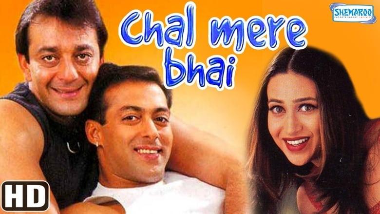 Chal+Mere+Bhai