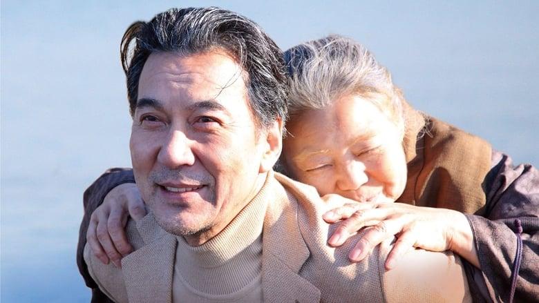 مشاهدة فيلم Chronicle of My Mother 2011 مترجم أون لاين بجودة عالية