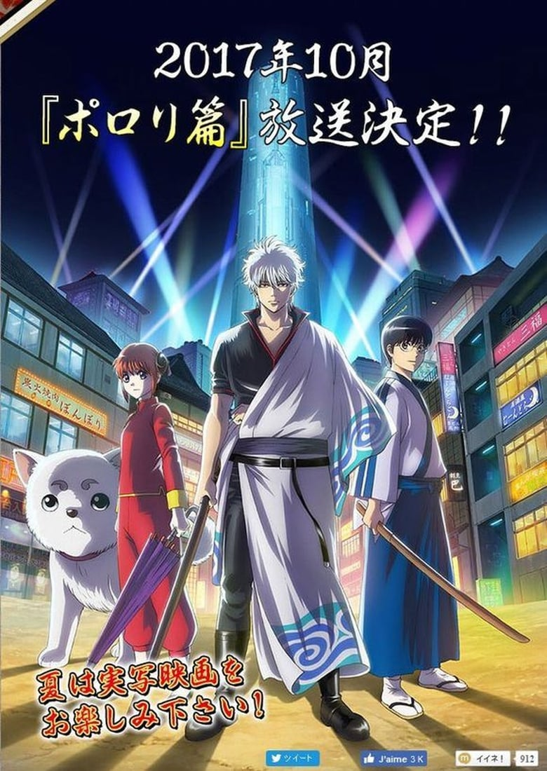 Gintama.: Shirogane no Tamashii-hen 2 الحلقة 02 مترجمة اون لاين