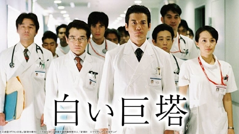 مشاهدة مسلسل The Great White Tower مترجم أون لاين بجودة عالية