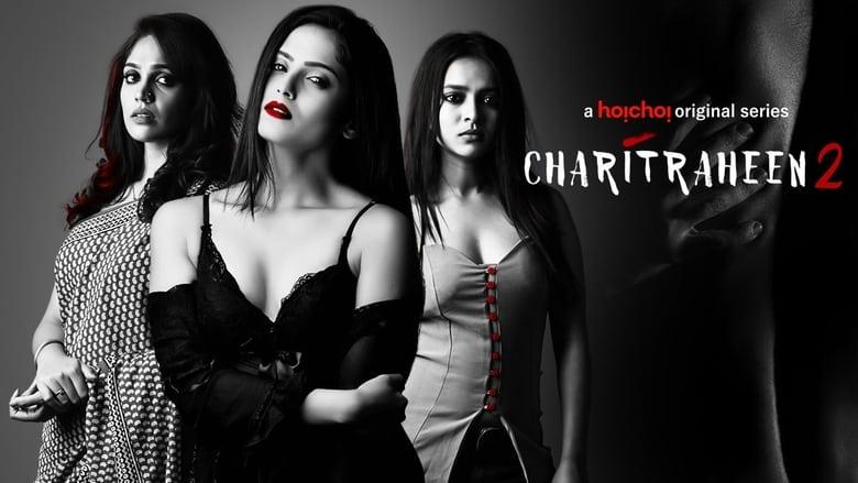 مشاهدة مسلسل Charitraheen مترجم أون لاين بجودة عالية