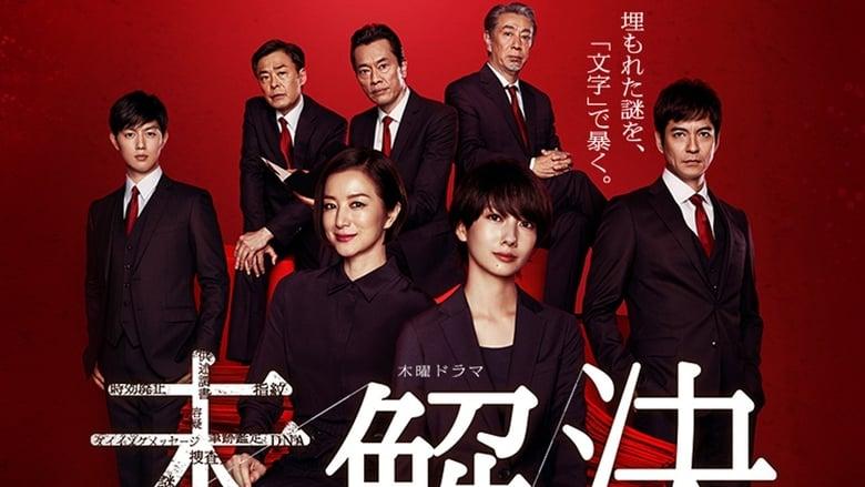 مشاهدة مسلسل Women Document Detectives مترجم أون لاين بجودة عالية