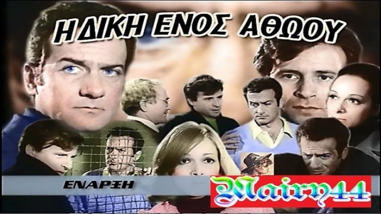 Watch Η Δίκη Ενός Αθώου Full Movie Online Free HD