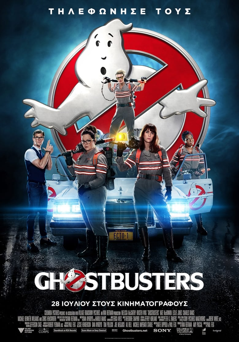 Ghostbusters (2016) - Gamato