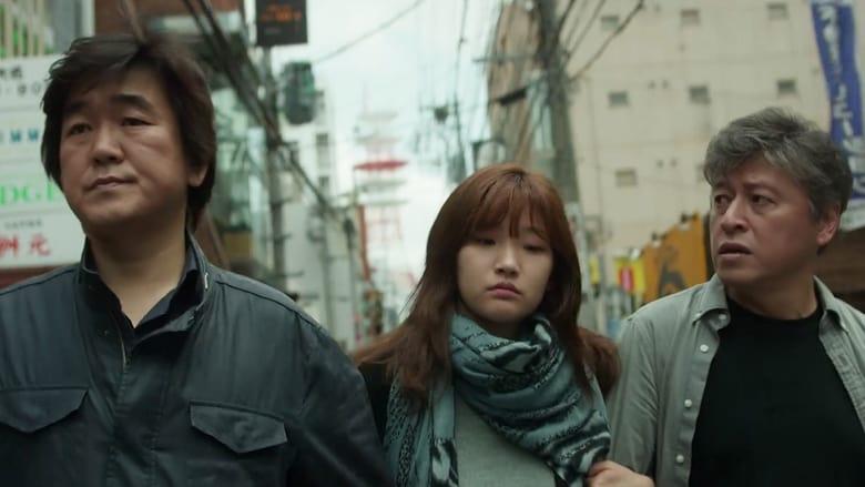 فيلم Fukuoka 2020 مترجم اونلاين