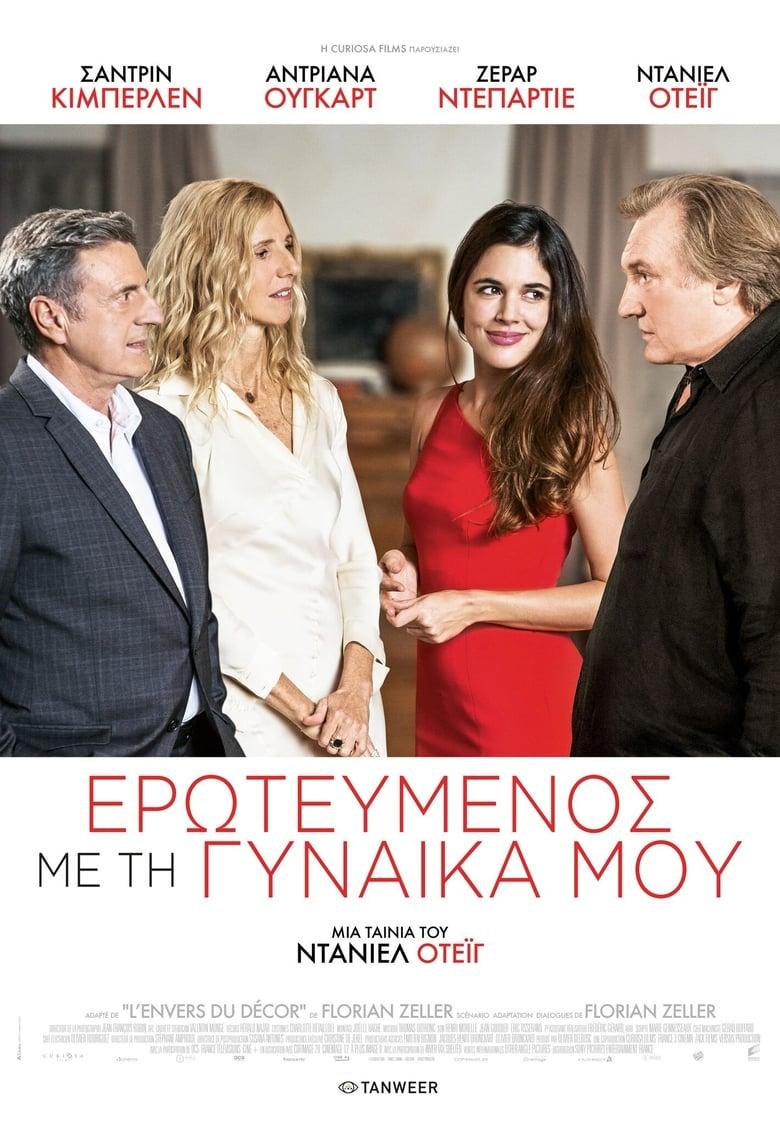 Εδώ θα δείτε το The Other Woman: OnLine με Ελληνικούς Υπότιτλους | Tainies OnLine - Greek Subs