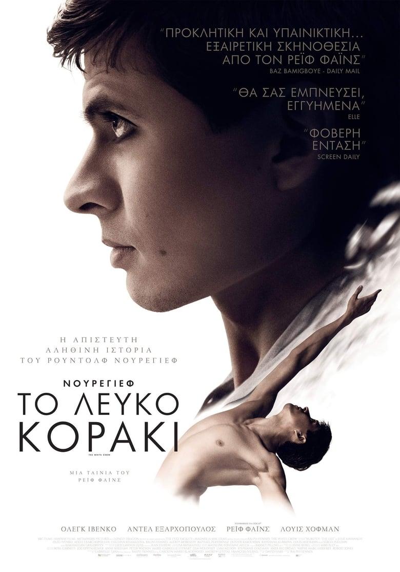 Εδώ θα δείτε το The White Crow: OnLine με Ελληνικούς Υπότιτλους | Tainies OnLine - Greek Subs