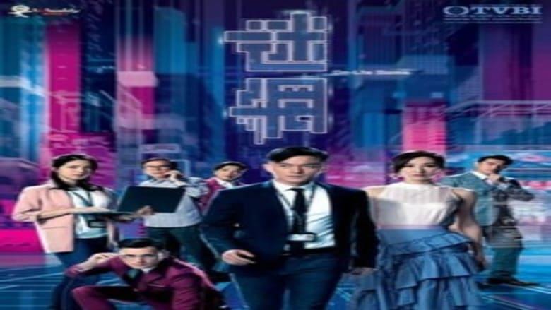 مشاهدة مسلسل On-Lie Game مترجم أون لاين بجودة عالية