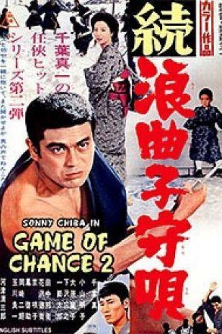 Game of Chance 2 (1967)