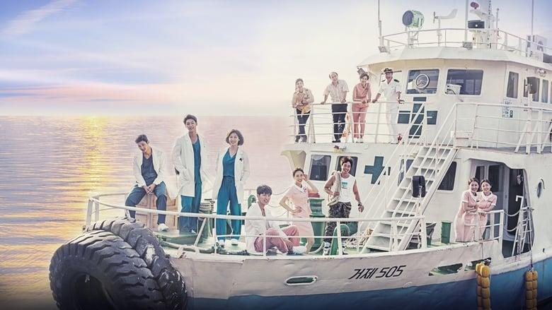 Hospital Ship Ep 25