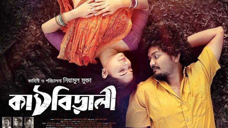 Kathbirali (2020) Bengali WEB-DL – 480P | 720P | 1080P – x264 – Download & Watch Online G-Drive