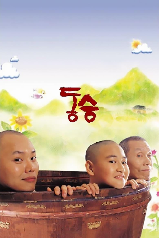 A Little Monk (2003)