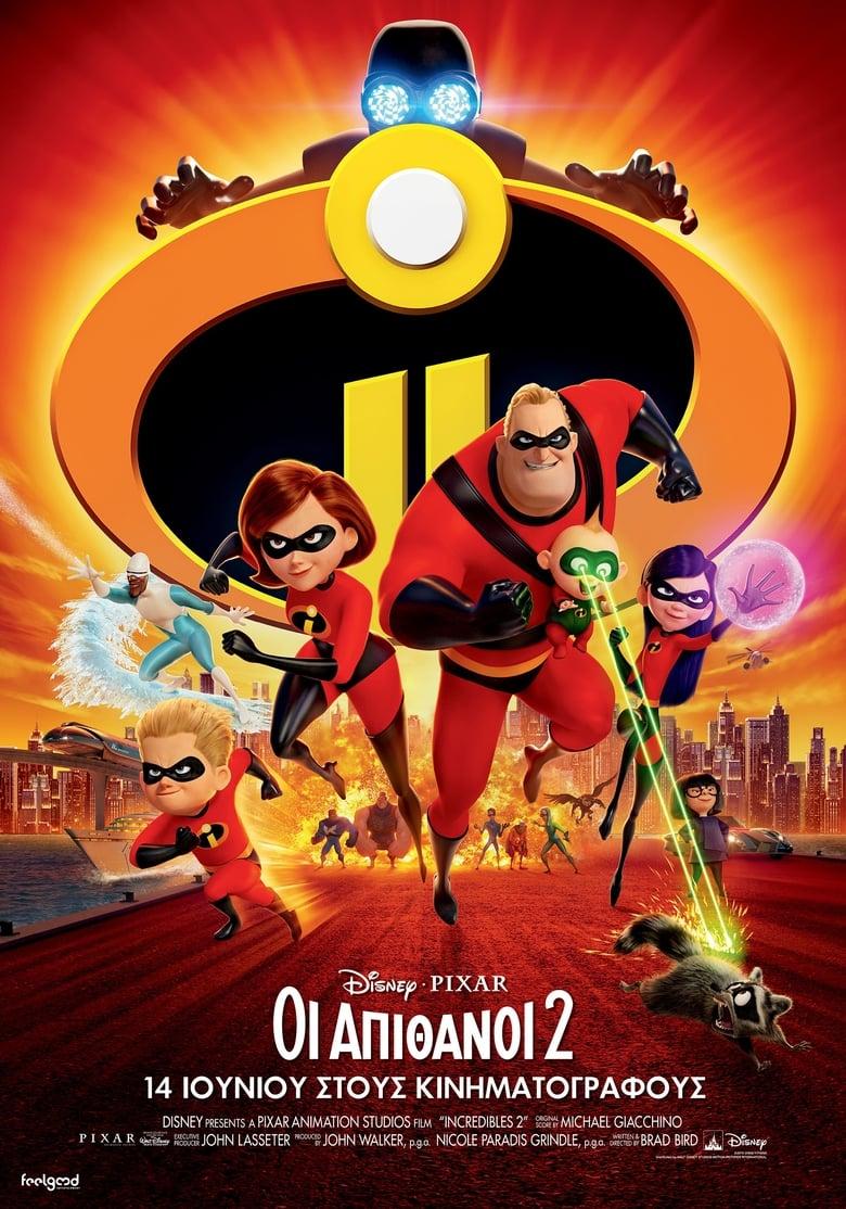 Εδώ θα δείτε το Incredibles 2: OnLine με Ελληνικούς Υπότιτλους | Tainies OnLine - Greek Subs - TainiesOnline με ελληνικους υποτιτλους