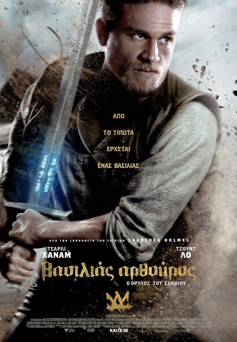 Εξώφυλλο του King Arthur: Legend of the Sword