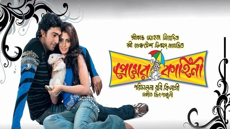 Watch Premer Kahini free