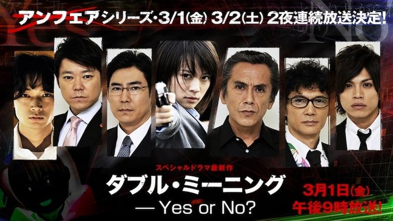 ダブル・ミーニング Yes or No ?