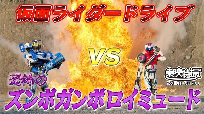 Kamen Rider Drive Vs. the Terrifying Zunbo Ganbo Roidmude