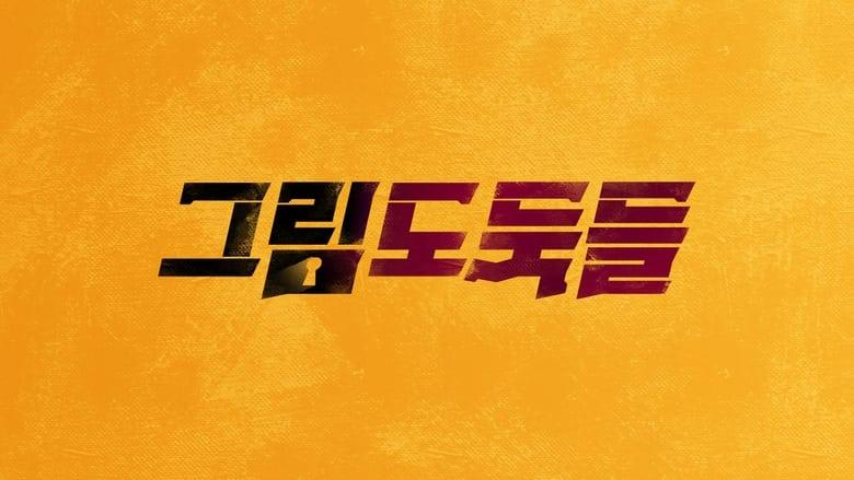 مشاهدة مسلسل 그림도둑들 مترجم أون لاين بجودة عالية