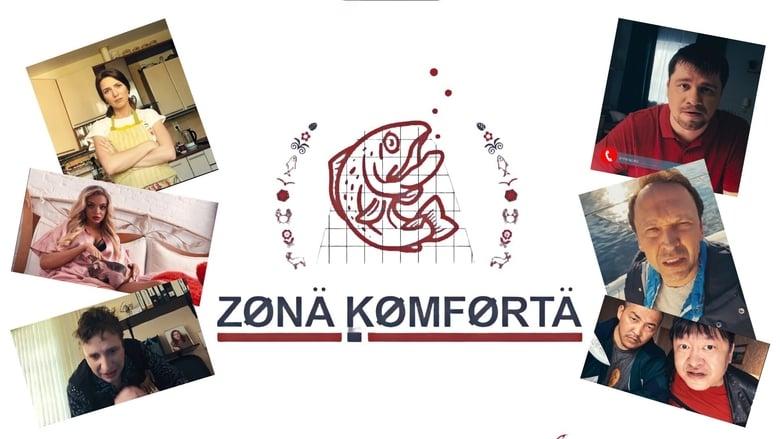 مشاهدة مسلسل Comfort zone مترجم أون لاين بجودة عالية