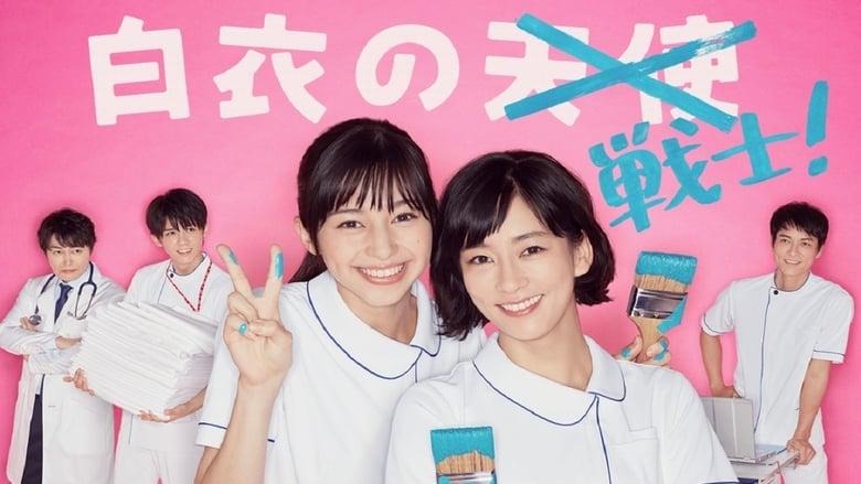 مشاهدة مسلسل Nurse in Action! مترجم أون لاين بجودة عالية