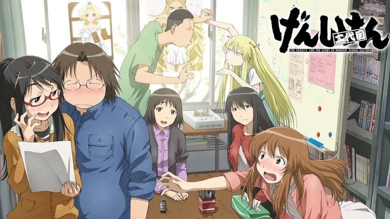 مشاهدة مسلسل Genshiken مترجم أون لاين بجودة عالية