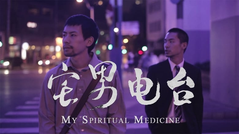 My Spiritual Medicine