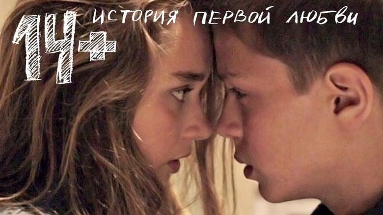 فيلم 14+ 2015 مترجم اونلاين