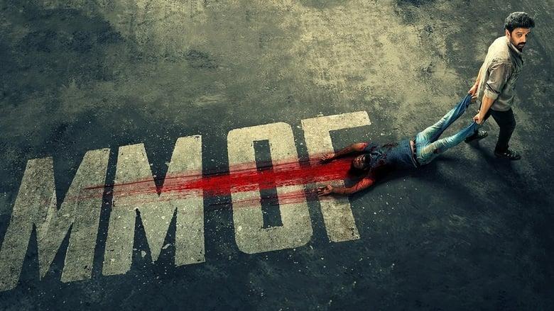 MMOF (2021)