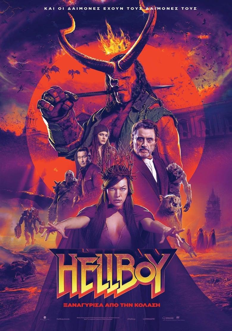 Hellboy: Ξαναγύρισα Από Την Κόλαση (2019) - Gamato