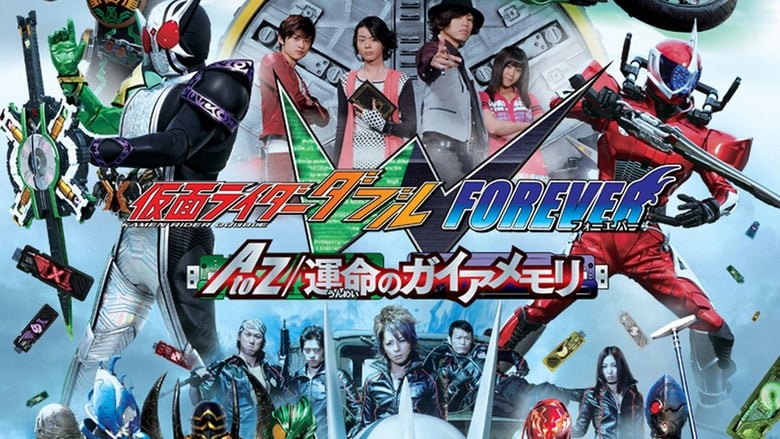 Kamen+Rider+W+Forever%3A+A+to+Z%2FThe+Gaia+Memories+of+Fate
