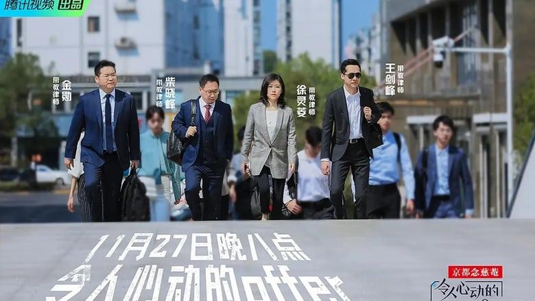 مشاهدة مسلسل 令人心动的offer مترجم أون لاين بجودة عالية