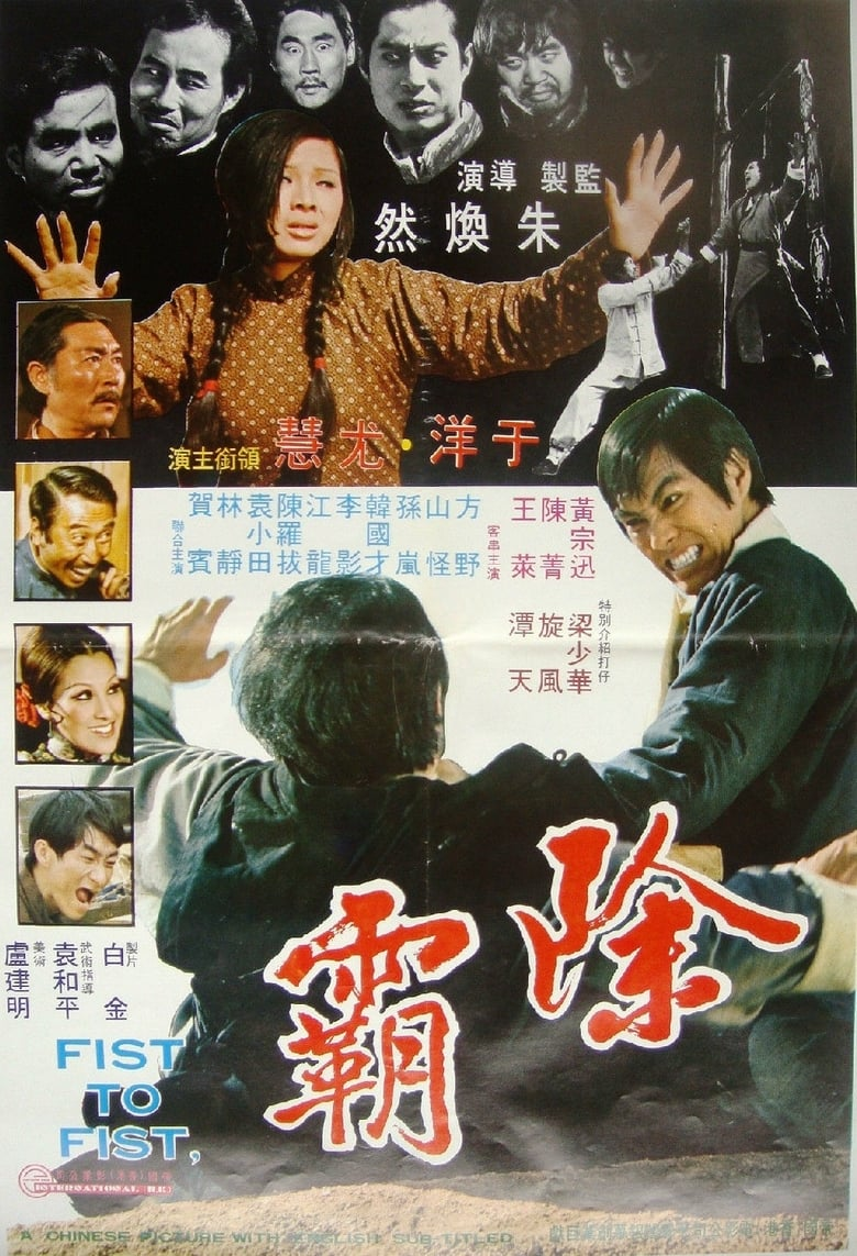 Fist to Fist (1973)