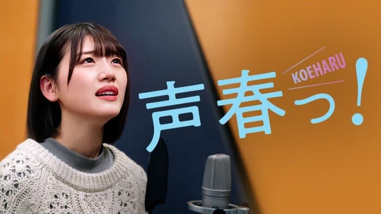 مشاهدة مسلسل Koeharu! مترجم أون لاين بجودة عالية