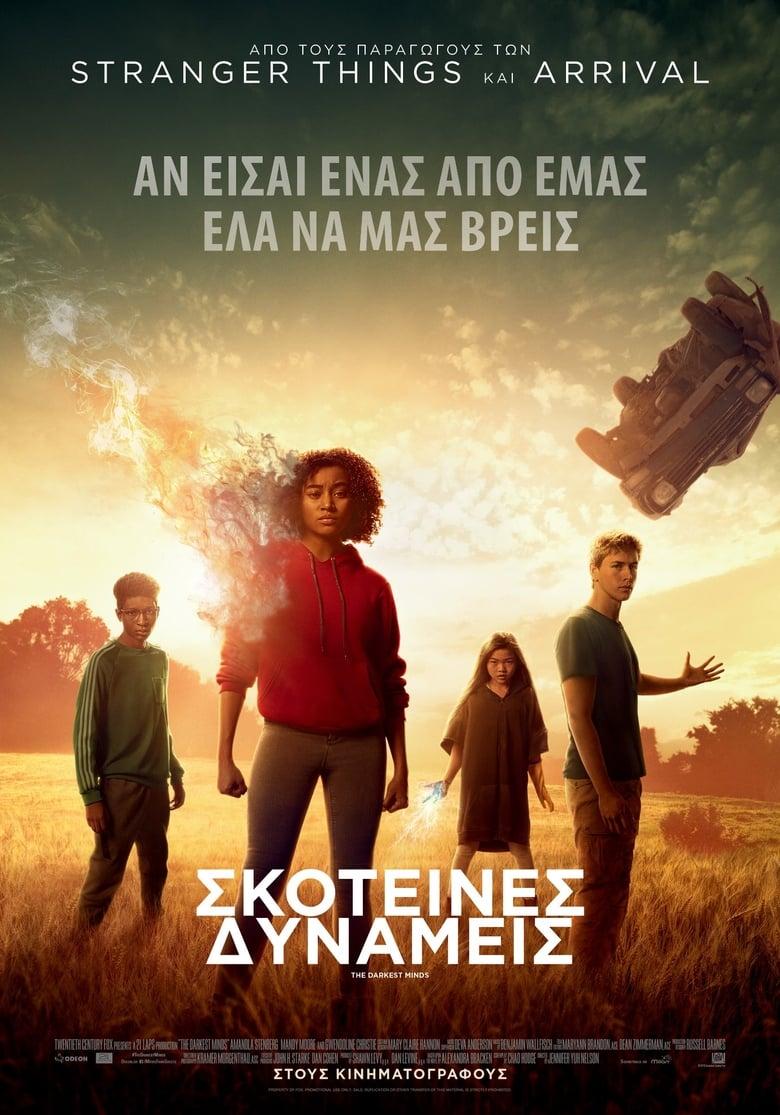 Εδώ θα δείτε το The Darkest Minds: OnLine με Ελληνικούς Υπότιτλους | Tainies OnLine - Greek Subs