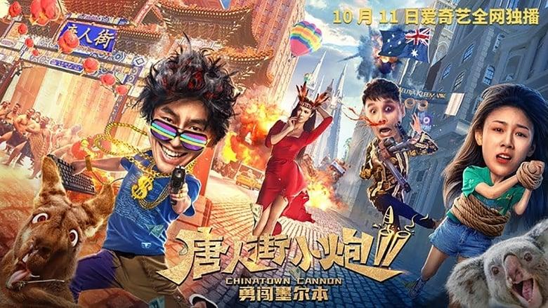 Chinatown Cannon 2 مترجم