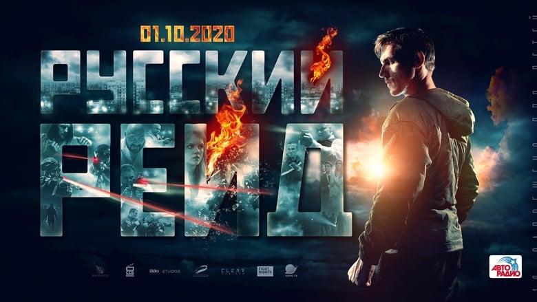 Regardez Russian Raid Online HD Française (2020)