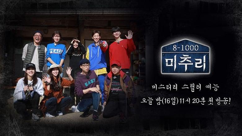 مشاهدة مسلسل Village Survival, the Eight مترجم أون لاين بجودة عالية