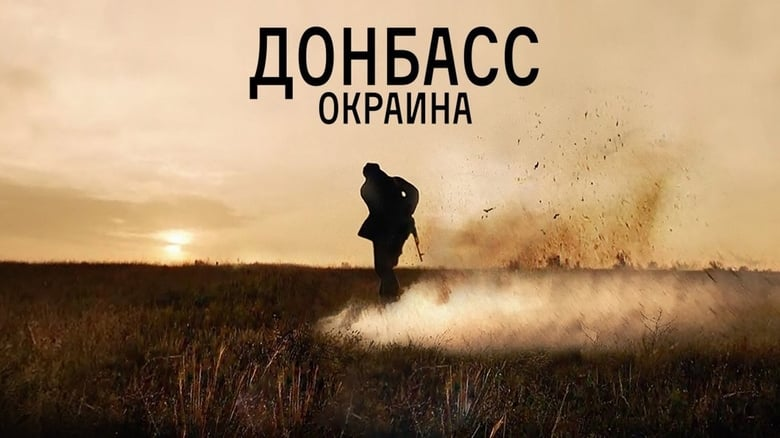 Donbass. Borderland