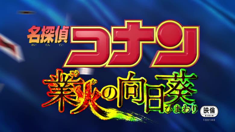 مشاهدة فيلم Detective Conan: Sunflowers of Inferno 2015 مترجم أون لاين بجودة عالية