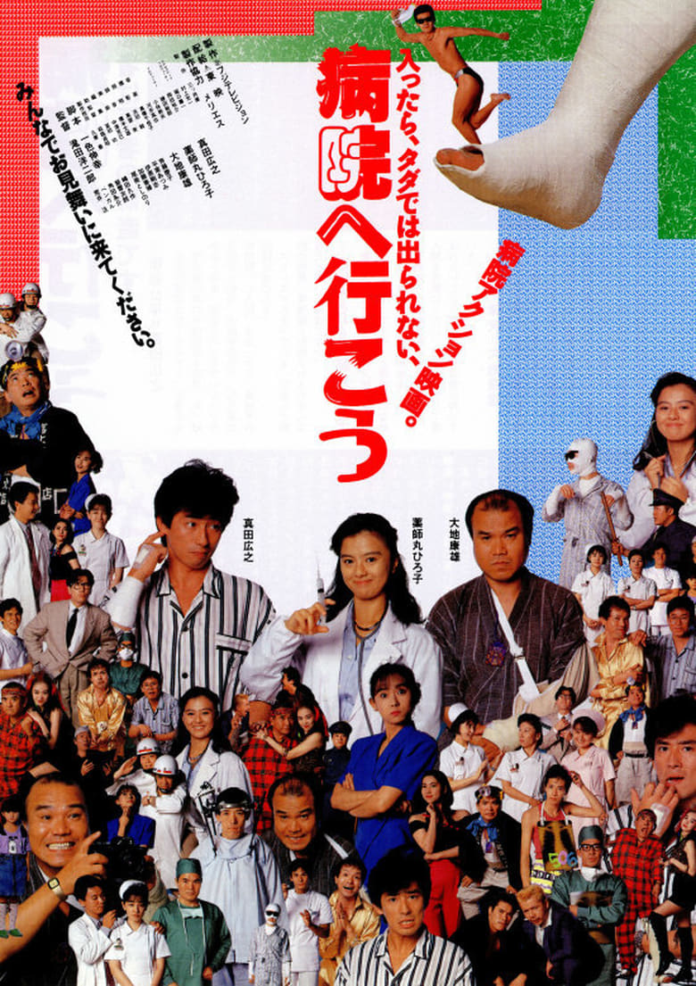 Let's Go to the Hospital (1990)