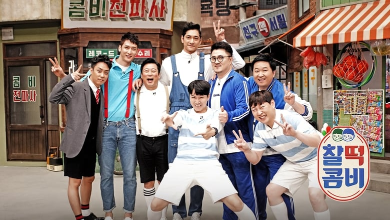 مشاهدة مسلسل Perfect Combi مترجم أون لاين بجودة عالية
