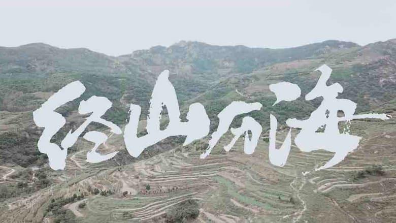 مشاهدة مسلسل 经山历海 مترجم أون لاين بجودة عالية