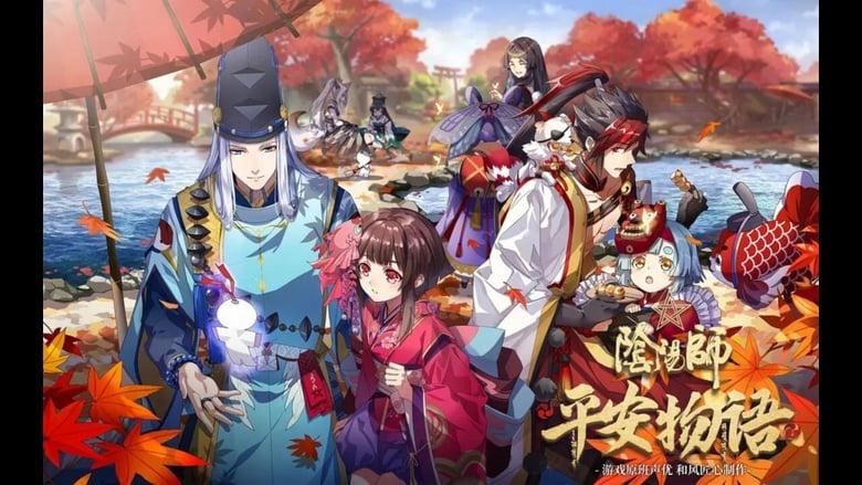 مشاهدة مسلسل Onmyouji: Heian Monogatari مترجم أون لاين بجودة عالية